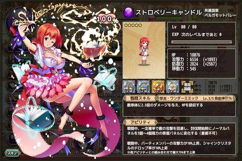 ストロベリーキャンドル(開花).jpg